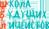 Василя Синицына Логотип